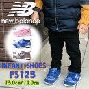 ベビースニーカーニューバランスnewbalanceFS123子供キッズ男の子女の子ベビーシューズベビー靴シューズ靴2016秋冬新色