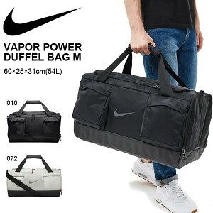 送料無料 ダッフルバッグ ナイキ NIKE ヴェイパー パワー ダッフル Mサイズ 54L ショルダーバッグ スポーツバッグ ボストンバッグ バッグ かばん 部活 クラブ ジム 合宿 旅行 メンズ レディース