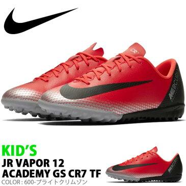 キッズ サッカー トレーニングシューズ ナイキ NIKE ジュニア ヴェイパー X 12 アカデミー GS CR7 TF 人工芝 ターフシューズ トレーニング シューズ 靴 フットサル フットボール クラブ 部活 子供 2018冬新色 得割20