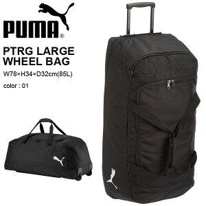 送料無料 大容量 キャリーバッグ プーマ PUMA PTRG II ラージ ホイールバッグ J 85L 2way ボストンバッグ コロコロ キャスター付バッグ スポーツバッグ バッグ 旅行 遠征 075075 得割23