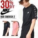 30%OFF 半袖 Tシャツ ナイキ NIKE メンズ HBR スウッシュ 2 TEE シャツ ロゴ トレーニング スポーツウェア BQ0025 2019夏新作