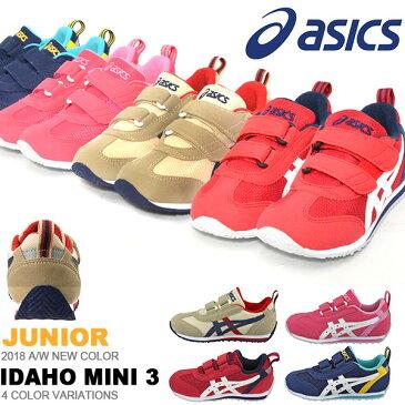 送料無料 キッズ スニーカー アシックス asics アイダホMINI 3 すくすく スクスク 子供 ジュニア ベルクロ シューズ 靴 子共靴 通学靴