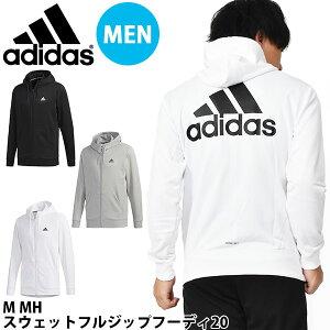 送料無料 アディダス adidas メンズ M MH スウェットフルジップフーディ20 フルジップ パーカー スエット トレーナー スポーツウェア トレーニング ウェア ジム 2020春新作 GUN55