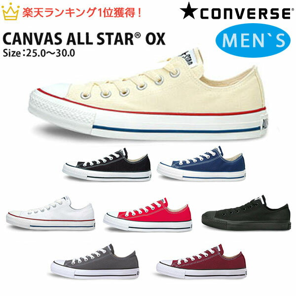 メンズ靴, スニーカー 100OFF 12 CONVERSE CANVAS ALL STAR OX