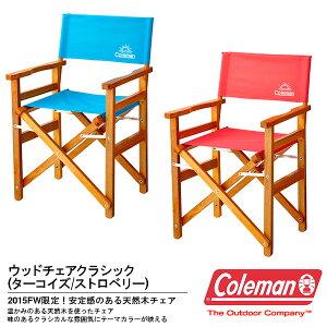送料無料 コールマン Coleman 2016先行発売 ウッドチェア クラシック ヴィンテージ…