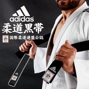 柔道 帯 IJF認定 黒帯 エリート アディダス adidas 幅45mm 国際柔道連盟公認 ADIB242JPE