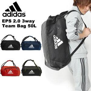 送料無料 アディダス adidas EPS 2.0 3way チームバッグ 50L ボストンバッグ ショルダーバッグ リュックサック バックパック スポーツバッグ 50リットル バッグ かばん 学校 通学 通勤 部活 クラブ