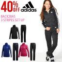 40%OFF ジャージ 上下セット アディダス adidas W BA...