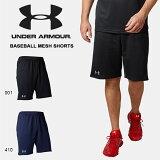 得割30 ハーフパンツ アンダーアーマー UNDER ARMOUR UA Baseball Mesh Shorts メンズ ショートパンツ 短パン 野球 ベースボール トレーニング ウェア 1331512 2019春夏新作