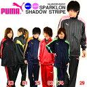 プーマ ジャージ 上下 メンズ レディース 上下セット 送料無料 PUMA スポーツ スパークロンストライプ シャドーストライプ プーマジャージ 862220 862221 セール 激安 通販