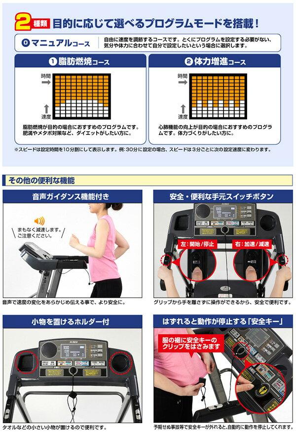 送料無料ランニングマシン1016ランニングマシーンALINCOアルインコルームランナーAFR1016ダイエット健康器具エクササイズトレーニング