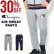 送料無料 スウェット パンツ チャンピオン Champion AIR SWEAT PT メンズ ロングパンツ トレーニング ウェア スエット 30%off 【あす楽対応】