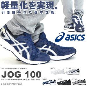 アシックスJOG100