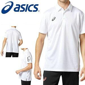 得割30 半袖 ポロシャツ アシックス asics LIMO メンズ シャツ 襟付き ホワイト 白 スポーツウェア トレーニング テニス ゴルフ カジュアル ウェア 2031b199 100 2020春夏新作