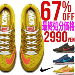 半額 50%off ランニングシューズ ナイキ NIKE メンズ レディース エア ズーム スピード ライバル 6 ランニング ジョギング マラソン 陸上 トレーニング シューズ 靴 運動靴 880553  【あす楽対応】