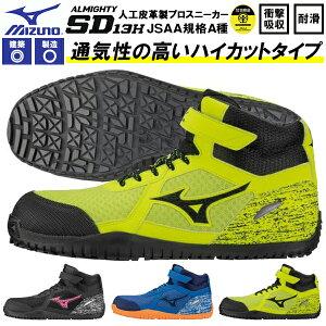 送料無料 安全靴 ミズノ mizuno ALMIGHTY SD13H オールマイティ メンズ ワークシューズ セーフティーシューズ ハイカットタイプ スニーカー作業靴 紐 靴 JSAA規格 A種 F1GA1905