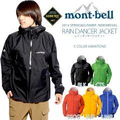 モンベル mont-bell GORE-TEX ジャケット メンズ送料無料 ゴアテックス ナイロン ジャケット mo...