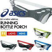 ボトルポーチ アシックス asics メンズ レディース ウエストバッグ ランニングバッグ ランニングポーチ ウエストポーチ ランニング ジョギング マラソン
