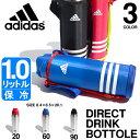 水筒 1リットル アディダス adidas タイガー TIGER ステンレスボトル送料無料 水筒 1リットル ...