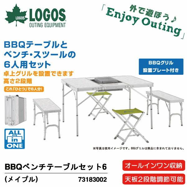送料無料ロゴスLOGOSBBQベンチテーブルセット6メイプル6人用折りたたみ高さ調節テーブルチェアベンチスツールセットアウトドアキャンプレジャーBBQバーベキュー