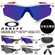 ����̵�����󥰥饹OAKLEY�������꡼RadarlockPath(AsiaFit)�졼������å��ѥ���������ե��åȴ���������������˥󥰼�ž����她�ݡ���