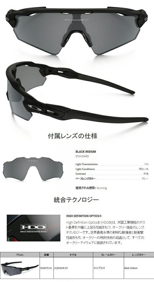 送料無料サングラスOAKLEYオークリーRadarEVPath(AsiaFit)レーダーイーブイパスアジアンフィット眼鏡アイウェアランニング自転車野球スポーツ