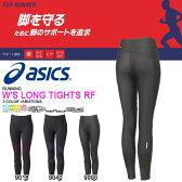 送料無料 脚を守るためにサポート性を追及した ランニングタイツ アシックス asics W'SロングタイツRF レディース ランニング ジョギング マラソン インナー アンダーウェア