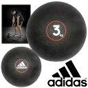 送料無料 アディダス adidas スラムボール 3kg メディシンボール 筋トレ 体幹トレーニング 有酸素運動 ウエイトトレーニング トレーニング フィットネス エクササイズ ダイエット ジム グッズ 練習 アスリート ADBL-10222