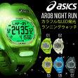 送料無料本体が点滅するランニングウォッチアシックスasicsメンズレディースナイトランデジタル時計腕時計ランニングジョギングマラソン2016新色AR08