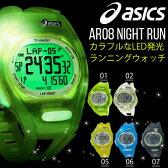 送料無料 本体が点滅する ランニングウォッチ アシックス asics メンズ レディース ナイトラン デジタル 時計 腕時計 ランニング ジョギング マラソン AR08