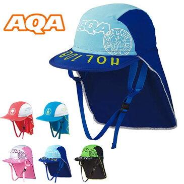 サーフハット AQA アクア フラップキャップ キッズ ジュニア 子供 2歳-4歳 5歳-11歳 あご紐 紐 帽子 スノーケリング マリンスポーツ アウトドア サーフ UVカット 日差し対策 KW-4468A 得割20