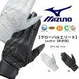 野球用 手袋 ミズノ MIZUNO グローバルエリート Leather 両手用 本革 天然皮革 レザー バッティング用手袋 野球 ベースボール
