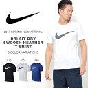 半袖 Tシャツ ナイキ NIKE メンズ DRI-FIT ドライ スウッシュ ヘザー Tシャツ ビッグロゴ プリント トレーニング ウェア スポーツ カジュアル スポカジ 2017春新作 20%off