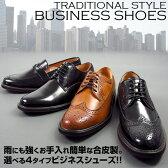 送料無料 質感ありのオシャレ ビジネスシューズ メンズ 紳士 靴 4種類から選べる シューズ ウィングチップ プレーントゥ ローファー 靴 大きいサイズあり 通販
