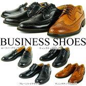 送料無料 【選べる2足セット】 ビジネスシューズ 2足セット フォーマル シューズ メンズ ウィングチップ プレーントゥ ローファー 紳士靴 ブラック キャメル