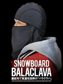ネコポス対応!バラクラバスノーボードFREEサイズBALACLAVAフェイスマスクネックウォーマーSNOWBOARD裏起毛防寒目だし帽メンズレディーススノーボードスノボスキー雪山吹雪