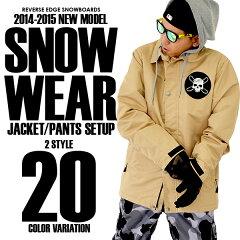 スノーボードウェア メンズ 上下 スノーボード ジャケット パンツ 男性用 迷彩柄 スノボ上下 ウ...