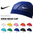 ネコポス対応可能! スイムキャップ NIKE ナイキ メッシュキャップ 水泳帽 プール スイミング キャップ 帽子