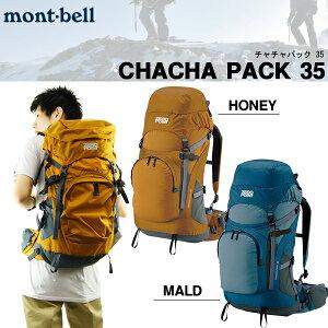 モンベル mont-bell ザック バックパック 登山 トレッキング アウトドア 35L 送料無料送料無料 ...
