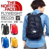 送料無料 ザ・ノースフェイス THE NORTH FACE フライウェイトリーコン FLYWEIGHT RECON 22L パッカブル ザック リュックサック バックパック NM81409 軽量 バッグ アウトドア 10%off 【あす楽対応】