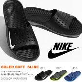 サンダル ナイキ NIKE ソーラーソフト スライド メンズ シャワーサンダル スポーツサンダル スポーツ アウトドア プール 海 川 ビーサン