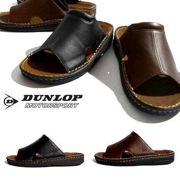 サンダル DUNLOP ダンロップ メンズ レディース コンフォートサンダル COMFORT SANDAL S55 軽量 スリッパ シューズ 靴 コンフォート