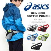 アシックス asics ランニング ボトルポーチ メンズ レディース ウエストポーチ ウエストバッグ バッグ ジョギング マラソン 25%off