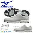 送料無料 ウォーキングシューズ ミズノ MIZUNO メンズ LD40 III レザー ワイド 幅広 スニーカー 本革 天然皮革 靴 カジュアル ウォーキング シューズ レザーシューズ