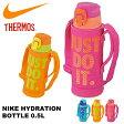 水筒 ナイキ NIKE ハイドレーションボトル 0.5L 保冷専用 直飲み サーモス スポーツボトル 学校 遠足 ピクニック FFB-501FN ステンレス 魔法瓶