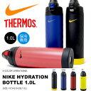 水筒 ナイキ NIKE ハイドレーションボトル 1L 保冷専用 直飲み サーモス スポーツボトル 水分補給 ステンレス 魔法瓶 FHB-1000N 得割21