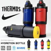 水筒 ナイキ NIKE ハイドレーションボトル 1.5L 保冷専用 直飲み サーモス スポーツボトル 水分補給 ステンレス 魔法瓶 2016新作 FHB-1500N