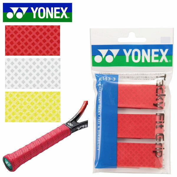 【すぐ使える100円割引クーポン配布中!】 ゆうパケット対応可能! グリップテープ ヨネックス YONEX タッキーフィットグリップ 3本入 ウェット グリップ テープ 硬式 軟式 テニス バドミントン AC143-3