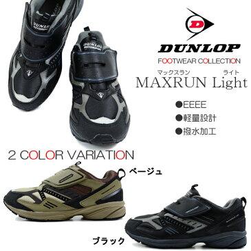 ダンロップ DUNLOP スニーカー メンズ レディース 撥水 軽量 マジックテープ 靴 シューズ マックスランライト
