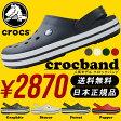 送料無料 クロックス CROCS スニーカー クロッグ クロックバンド メンズ レディース crocband 日本正規品 サンダル シューズ 靴 11016 33%off